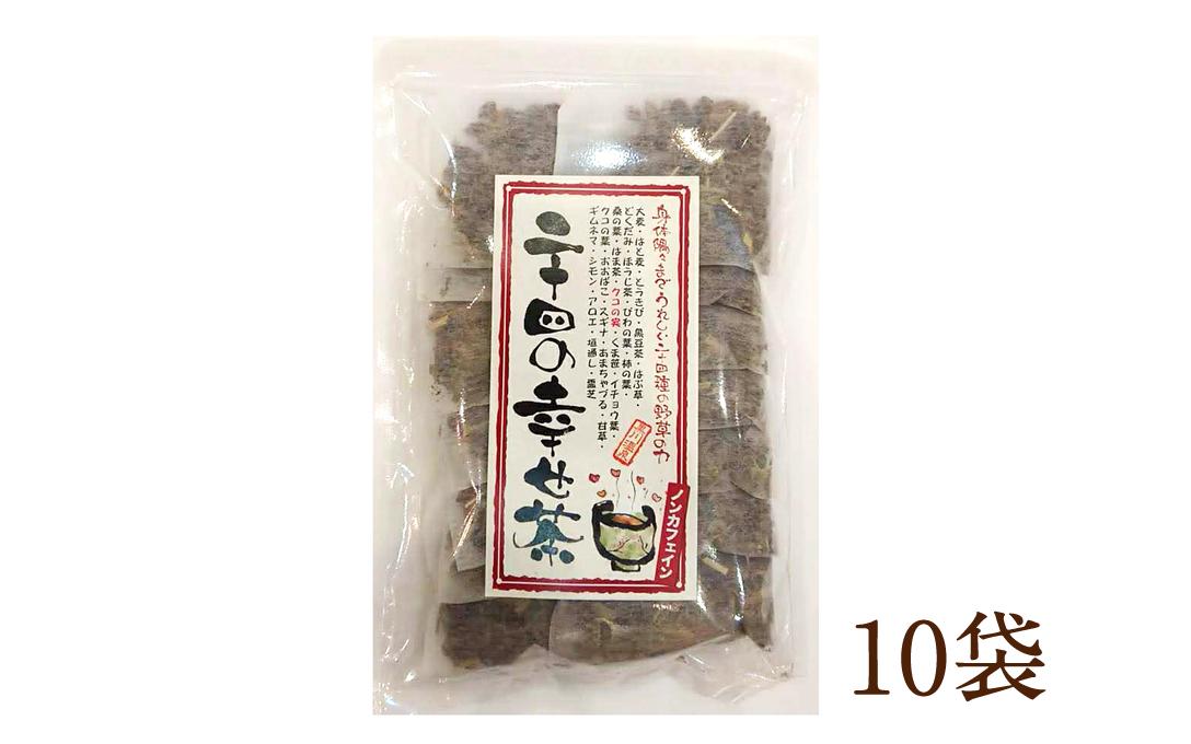 二十四の幸せ茶 煮出し用パック10g×15包 10袋
